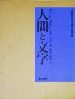 人間と文字 Man and Writing 写真植字発明70周年記念出版