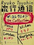 流行通信 Ryuko Tsushin 2003年1月号 vol.475 ザ・コレクション
