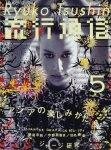 流行通信 Ryuko Tsushin 2003年5月号 vol.479 アジアの楽しみかた