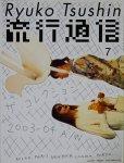流行通信 Ryuko Tsushin 2003年7月号 vol.481 ザ・コレクション 2003-04 A/W