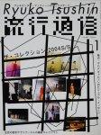 流行通信 Ryuko Tsushin 2004年1月号 vol.487 ザ・コレクション 2004 S/S