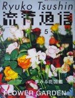 流行通信 Ryuko Tsushin 2004年5月号 vol.491 夢みる花図鑑