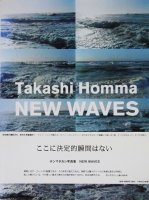 NEW WAVES ホンマタカシ
