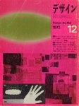 デザイン no.164 1972年12月 コラージュ'72 山城隆一/都市・72年11月13日 森山大道