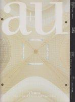 a+u 2014年6月号 ウィーン 思考と表現の変遷