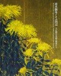 速水御舟とその周辺 大正期日本画の俊英たち