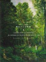 フランスの風景 樹をめぐる物語