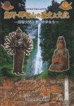 熊野・那智山の歴史と文化 那智大滝と信仰のかたち