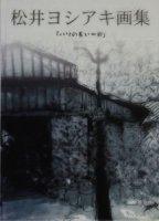 松井ヨシアキ画集 パリの長い一日