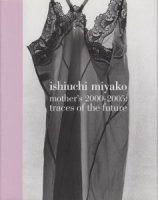 マザーズ2000‐2005 未来の刻印  石内都 ishiuchi miyako mother's 2000-2005: traces of the future