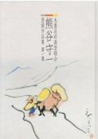 熊谷守一 水墨画淡彩画登録会 登録作品集 第一集