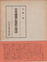 日本建築の意匠と技法 大岡實