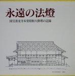 永遠の法燈 国宝善光寺本堂昭和大修理の記録