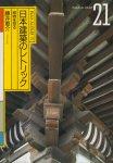 日本建築のレトリック 組物を見る INAX ALBUM21