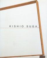 Kishio Suga 菅木志雄 カタログ