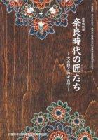 奈良時代の匠たち 大寺建立の考古学