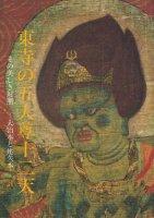東寺の五大尊十二天 その美しき対照 大治本と建久本