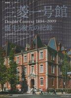 三菱一号館 誕生と復元の記録 Double Context 1894-2009 新建築臨時増刊