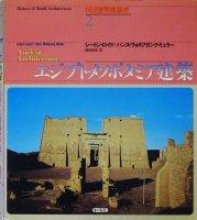 エジプト・メソポタミア建築 図説世界建築史2