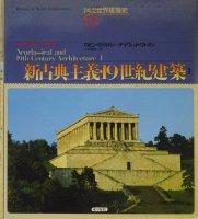 新古典主義・19世紀建築1 図説世界建築史13