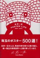 永井一正ポスター・ライフ 1957−2014
