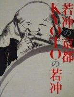 若冲の京都 KYOTOの若冲 生誕300年