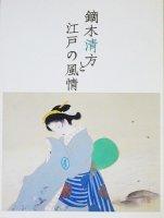 鏑木清方と江戸の風情