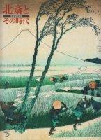北斎とその時代 生誕250年記念