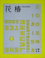 花椿合本 2003年1月号〜12月号