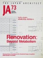 JA73 リノベーション、メタボリズム・ネクストへ Renovation:Beyond Metabolism