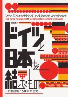 ドイツと日本を結ぶもの 日独修好150年の歴史