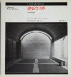 建築の世界 意味と場所 クリスチャン・ノルベルグ・シュルツ