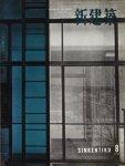 (英語版)新建築 1957年8月号 そごう百貨店 村野・森建築設計事務所