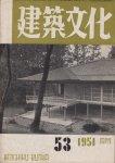 建築文化 1951年4月号 No.53 八勝館御幸の間 堀口捨己
