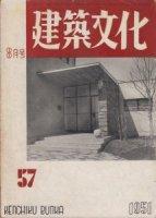建築文化 1951年8月号 No.57 高台に建つO氏邸 中山克己建築設計事務所