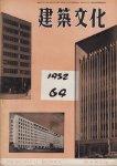 建築文化 1952年3月号 No.64 ラジオ東京のスタジオ 佐藤武夫