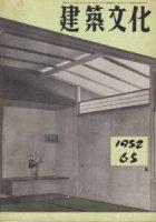 建築文化 1952年4月号 No.65 高松宮新邸 大熊喜英