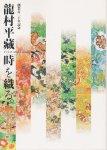 龍村平藏「時」を織る 創業百二十年記念