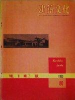 建築文化 1953年7月号 東銀丸子クラブ 坂倉準三建築研究所