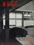 建築文化 1955年12月号 共同通信社衾町社宅 村田政真建築設計事務所
