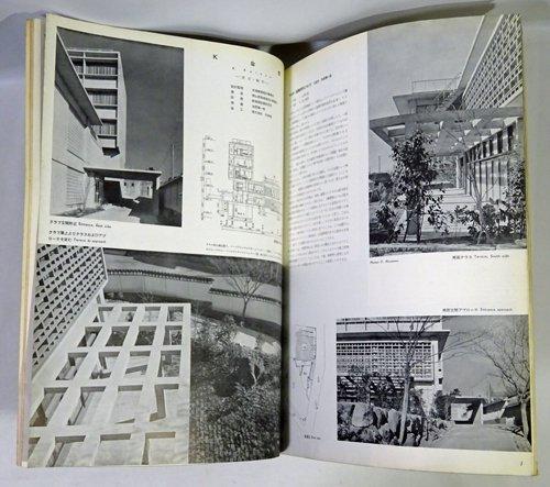 建築文化 1956年2月号 東京空港郵便局 郵政大臣官房建築部 - 古本買取 ...