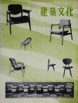 建築文化 1957年3月号 田園調布のM氏邸 吉阪研究室
