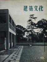 建築文化 1957年11月号 診療所と住宅 佐藤武夫設計事務所