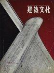 建築文化 1958年9月号 住宅特集 広瀬謙二建築技術研究所