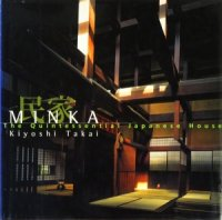 民家 高井潔写真集 MINKA The Quintessential Japanese House
