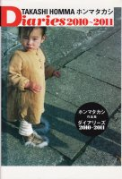 ホンマタカシ ダイアリーズ 2010-2011 TAKASHI HOMMA Diaries 2010-2011