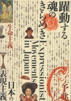 躍動する魂のきらめき 日本の表現主義