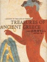 古代ギリシャ 時空を超えた旅