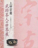 上田宗箇 武将茶人の世界展 生誕450年記念
