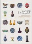 コレクターの眼 サントリー美術館新収蔵品 ヨーロッパ陶磁と世界のガラス